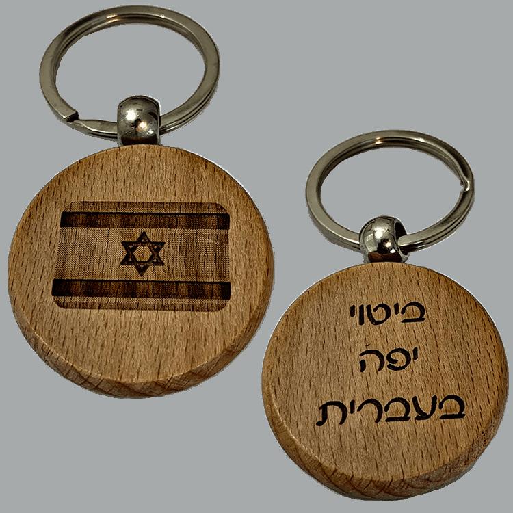 ביטוי יפה בעברית