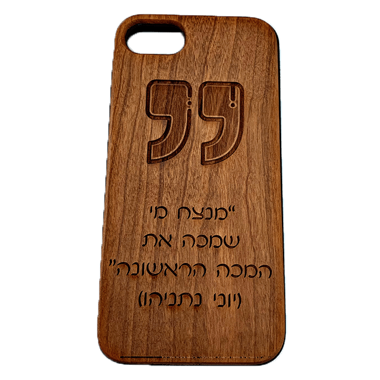 ציטוט של יוני נתניהו