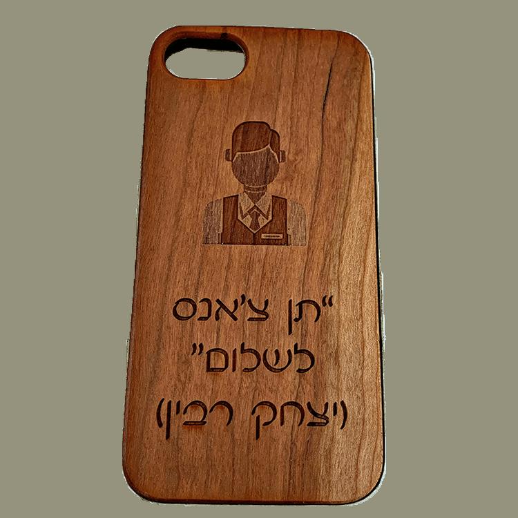 ציטוט של יצחק רבין