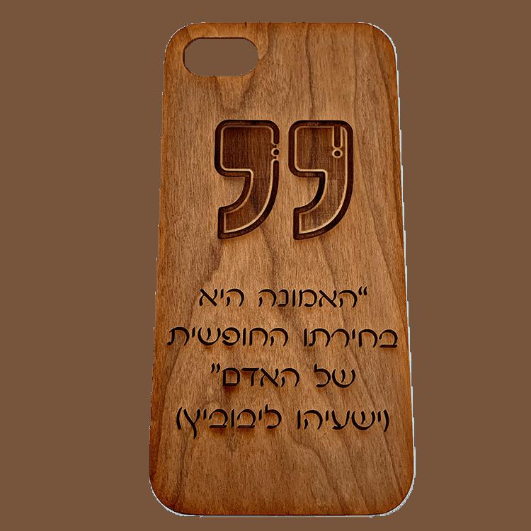 ציטוט של ישעיהו ליבוביץ